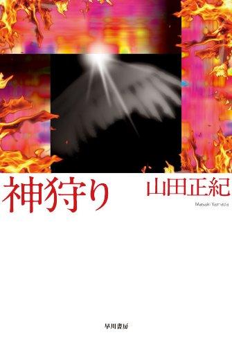 神狩り (ハヤカワ文庫JA)