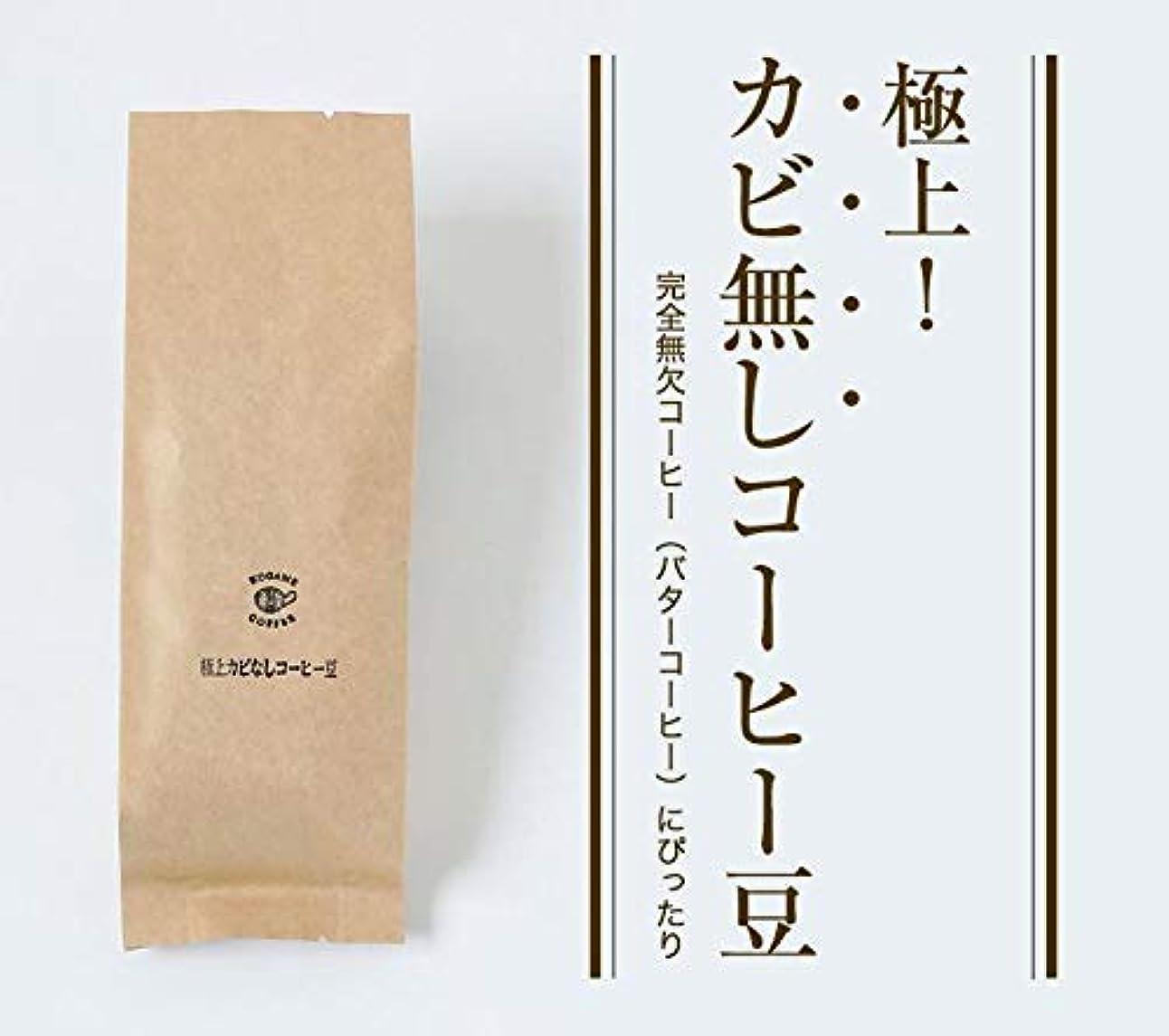 裏切り記者狭い【雑味なし】極上自家焙煎コーヒー豆「七色ブレンド珈琲」 スペシャルティブレンドコーヒー豆 100g(豆のまま)