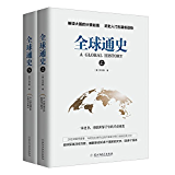 全球通史(上下)册