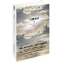 与神对话(第3卷)