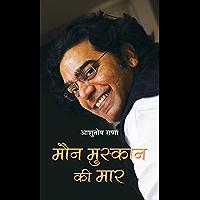 MAUN MUSKAAN KI MAAR (Hindi Edition)