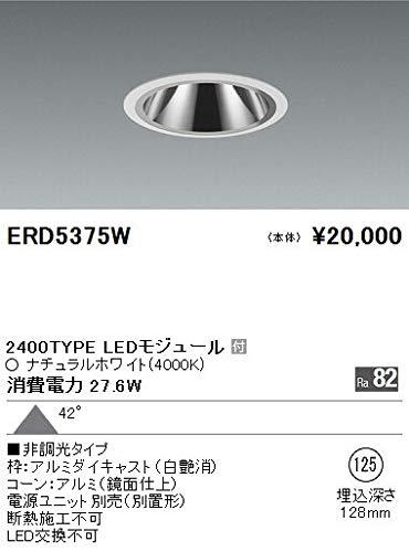 ENDO LEDグレアレスベースダウンライト ナチュラルホワイト4000K 白 埋込穴φ125mm FHT32W×2灯相当 超広角 ERD5375W(ランプ付電源別売) B07HQ1C73D