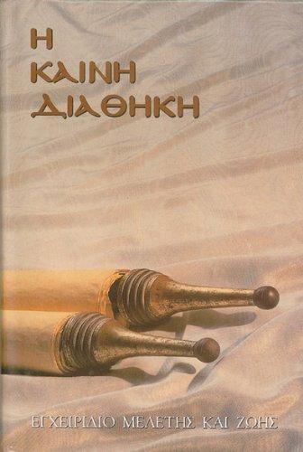 Greek New Testament with Parallel Modern Greek (Greek Language Study Series) (Greek Edition) by AMG Publishers