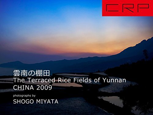 CRP CHINA YUNNAN The Terraced Rice Fields of Yunnan 2009 DRP (Japanese Edition) - Terraced Rice