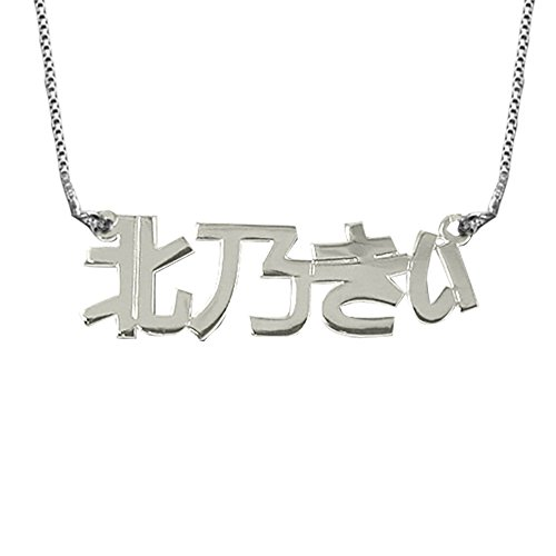 Japanese Name Necklace - Custom Made with Any -