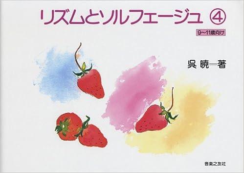 Book's Cover of リズムとソルフェージュ(4)(9~11歳向け) (日本語) 楽譜 – 2003/5/22