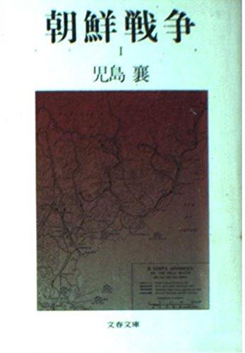 朝鮮戦争 (1) (文春文庫 (141‐16))