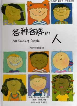 All Kinds of People (Simplified Chinese) pdf