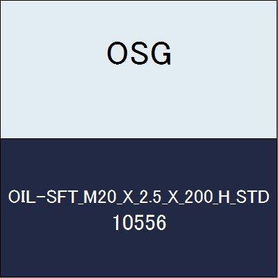 OSG ハイススパイラルタップ OIL-SFT_M20_X_2.5_X_200_H_STD 商品番号 10556