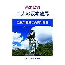 Futarino Sakamoto Ryoma: Tosano Ryoma to Tyousyu no Ryoma (Uniforce Library) (Japanese Edition)