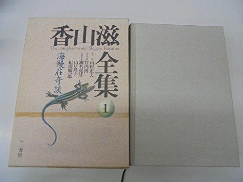海鰻荘奇談 (香山滋全集 1)