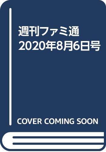 週刊ファミ通 2020年8月6日号