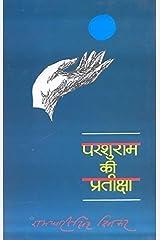 Parshuram Ki Pratiksha (Hindi Edition) Kindle Edition