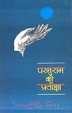 Parshuram Ki Pratiksha (Hindi Edition)