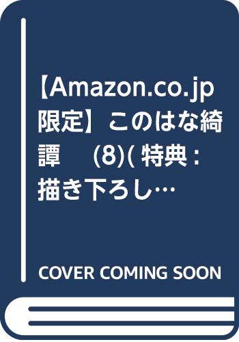 【Amazon.co.jp限定】このはな綺譚  (8)(特典:描き下ろしイラスト データ配信) (バーズコミックス)