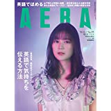AERA 2019年 12/2号