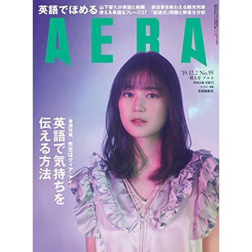 AERA 2019年 12/2号 表紙画像