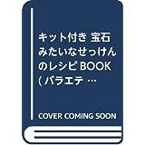 キット付き 宝石みたいなせっけんのレシピBOOK (バラエティ)