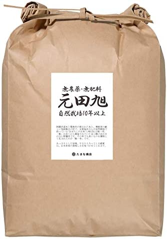 令和元年産 元田旭 玄米 4.5kg 熊本県産 旭一号 原種米 まぼろしのお米 農薬・肥料一切不使用 自然栽培 10年以上