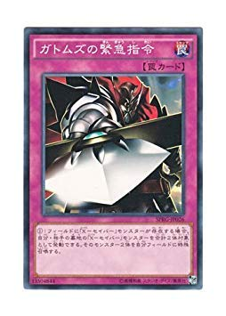 Yu-Gi-Oh! Japanese Version SPRG-JP 026 Gottoms' Emergency Call Emergency Directive of GATOMS (Normal)