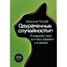 Одураченные случайностью: О скрытой роли шанса в бизнесе и в жизни (Russian Edition)