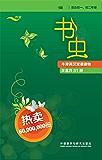 书虫•牛津英汉双语读物:1级全套(套装共31册)