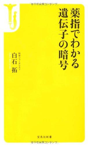 Kusuriyubi de wakaru idenshi no angō pdf