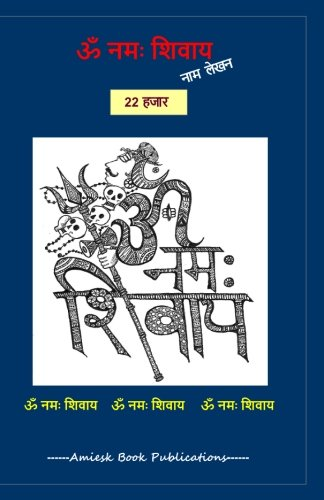 BEST! 22000 Om Namah Shivaye naam lekhan pustika<br />PPT