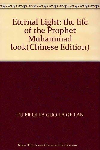 Eternal Light: the life of the Prophet Muhammad look(Chinese Edition) TU ER QI FA GUO LA GE LAN