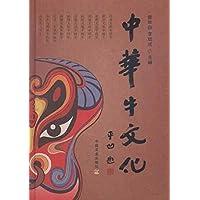 中华牛文化