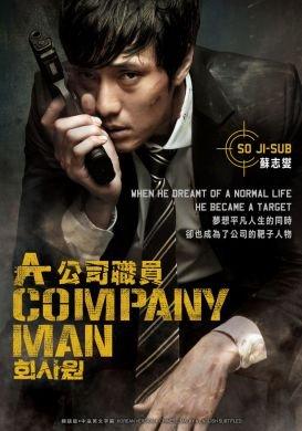 A Company Man - Korean Movie Starring So Ji Sub with English Subtitle (1-
