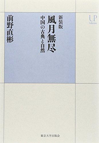 新装版 風月無尽: 中国の古典と自然 (UPコレクション)