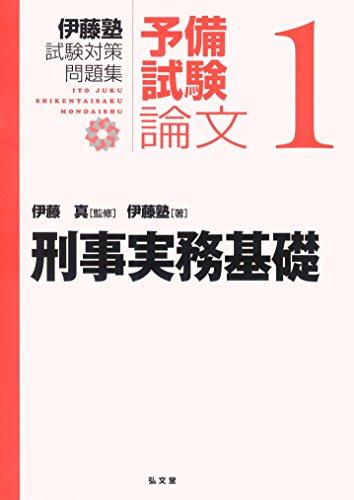刑事実務基礎 (伊藤塾試験対策問題集:予備試験論文 1)