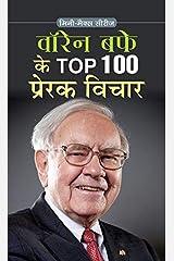 WARREN BUFFETT KE TOP 100 PRERAK VICHAR (Hindi Edition) Kindle Edition