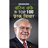 WARREN BUFFETT KE TOP 100 PRERAK VICHAR (Hindi Edition)