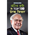 WARREN BUFFETT KE TOP 100 PRERAK VICHAR (Hindi Edition)