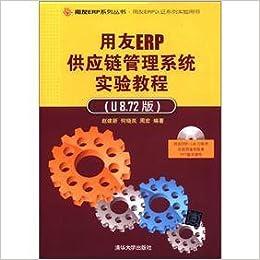 UFIDA ERP supply chain management system experimental tutorial (U8