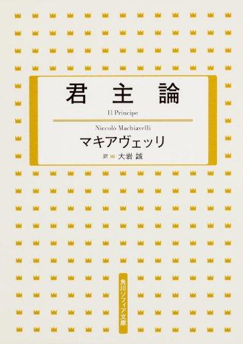 君主論 (角川ソフィア文庫)