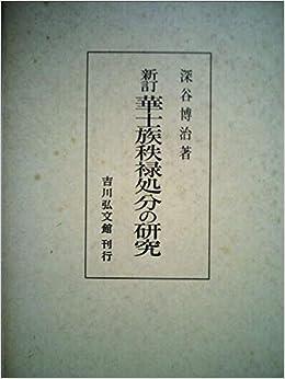 華士族秩禄処分の研究 (1973年) ...