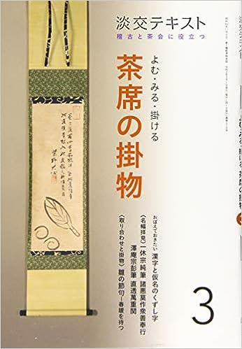 Book's Cover of 稽古と茶会に役立つ よむ・みる・掛ける 茶席の掛物3 (淡交テキスト) (日本語) 単行本 – 2020/2/25