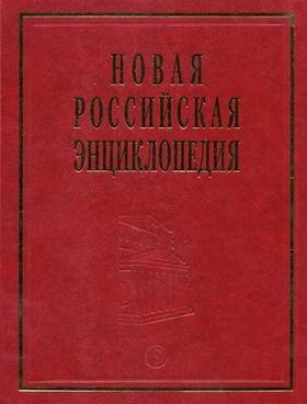 Novaya Rossiyskaya entsiklopediya V 12 tomah Tom 3 1 Bear Brun pdf