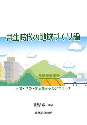 Kyōsei jidai no chiikizukuriron : ningen, manabi, kankeisei kara no apurōchi ePub fb2 ebook