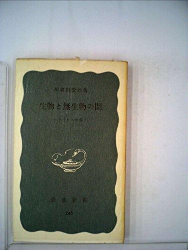 生物と無生物の間―ウイルスの話 (1956年) (岩波新書)