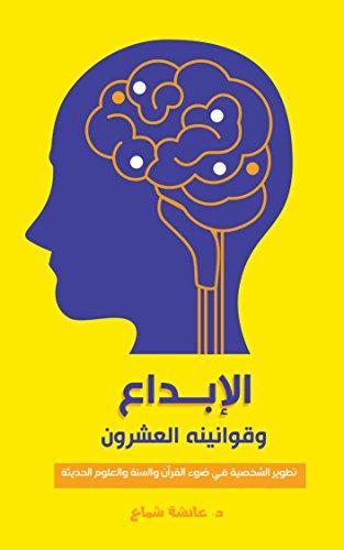 الإبداع وقوانينه العشرون: تطوير الشخصية في ضوء القرآن والسنة والعلوم الحديثة (Arabic Edition)