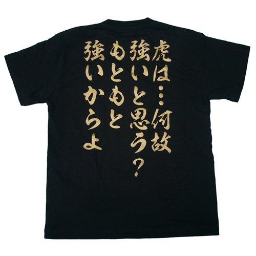 虎は何故強いと思う?もともと強いからよTシャツ【Tシャツ/パチンコ/花の慶次/前田慶次】 (XL)