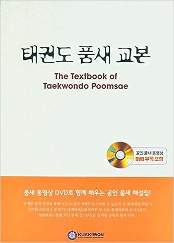 Kukkiwon textbook pdf.