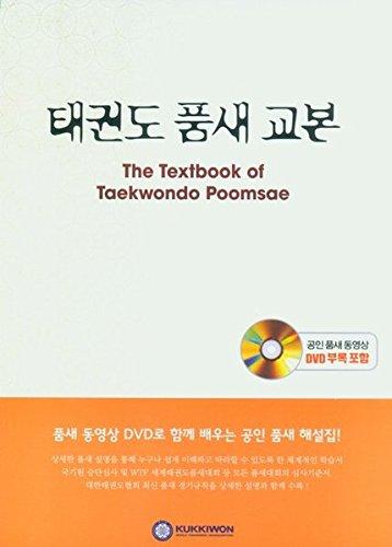 The Textbook Of Taewondo Poomsae   Mit DVD