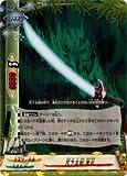 heavenly sword 2 - FutureCard Buddyfight / Five Heavenly Swords, Onimaru (D-BT02/0058) / D Booster Set 2: Roar! Invincible Dragon!! / A Japanese Single individual Card