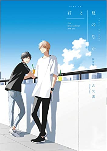 Image result for 君と夏のなか