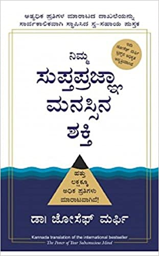The Power Of Your Subconscious Mind Kannada Edition Joseph Murphy